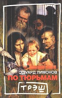 По тюрьмам