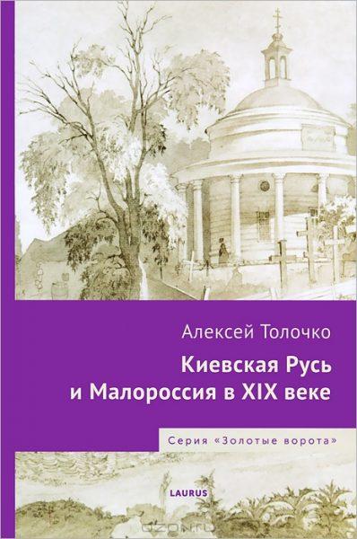 Киевская Русь и Малороссия в XIX веке