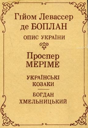 Опис України. Українськи Козаки. Богдан Хмельницький