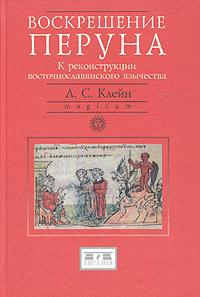 Воскрешение Перуна. К реконструкции восточнославянского язычества