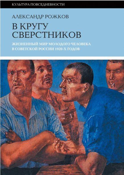 В кругу сверстников: Жизненный мир молодого человека в советской России 1920-х годов