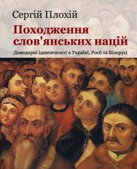 Походження слов'янських націй. Домодерні ідентичності в Україні, Росії та Білорусі
