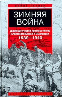 Зимняя война. Дипломатическое противостояние Советского Союза и Финляндии, 1939–1940