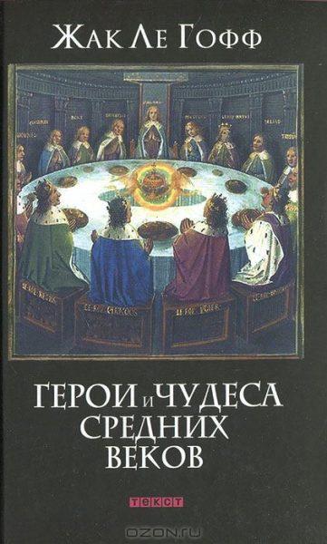 Герои и чудеса Средних веков