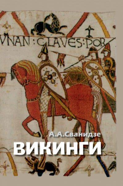 Викинги — люди саги: жизнь и нравы