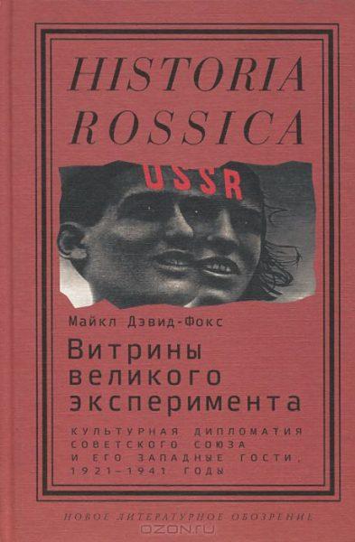 Витрины великого эксперимента. Культурная дипломатия Советского Союза и его западные гости. 1921-1941 годы
